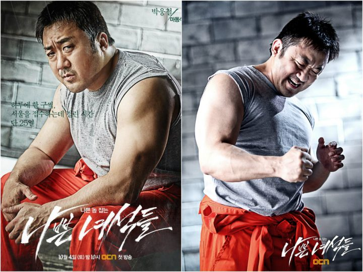 Ma Dong Suk on Poster
