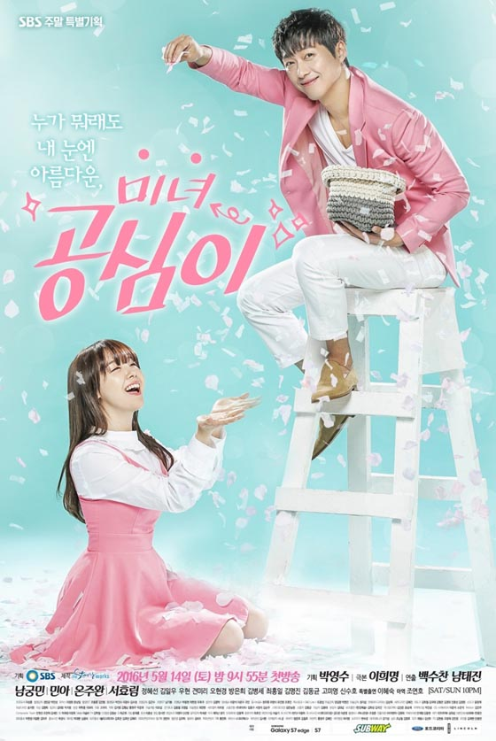 Official Poster Beautiful Gong Shim
