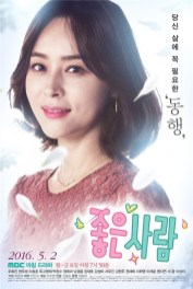 Official Poster Good Person (2016)