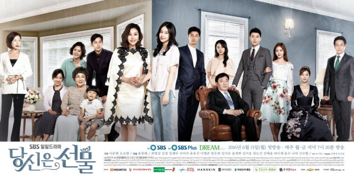 new You are a Gift Official Poster HD