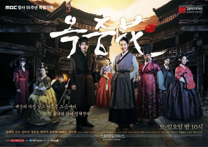 "Poster 1 K-Drama ""The Flower in Prison"""