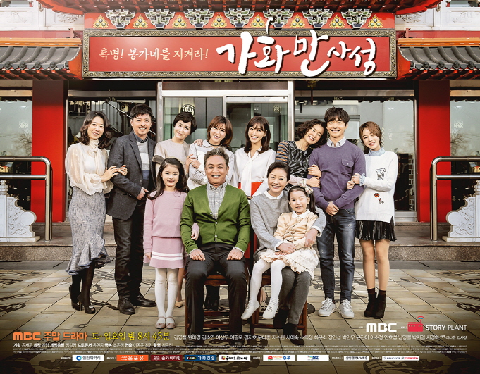"Poster 3 K-Drama ""Happy Home"""