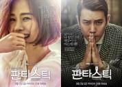 """Poster K-Drama """"Fantastic"""" (2)"""