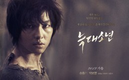 "Song Joong Ki in a Box Office Movie ""A Werewolf Boy"""