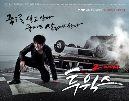 Korean Drama Poster Two Weeks
