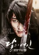 Korean Drama Poster Moon Lovers – Scarlet Heart: Ryeo (2)