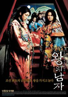 Korean Movie Drama Poster of The King and the Clown (1)