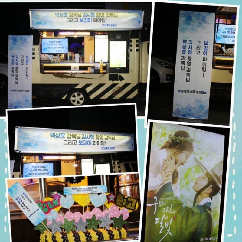 "A Coffee Truck Sent by Song Joong Ki and Song Hye Kyo for Park Bo Gum ""Moonlight Drawn by Couds"""