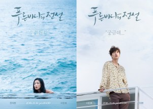"Korean Drama ""The Legend of the Blue Sea"" Poster 1"
