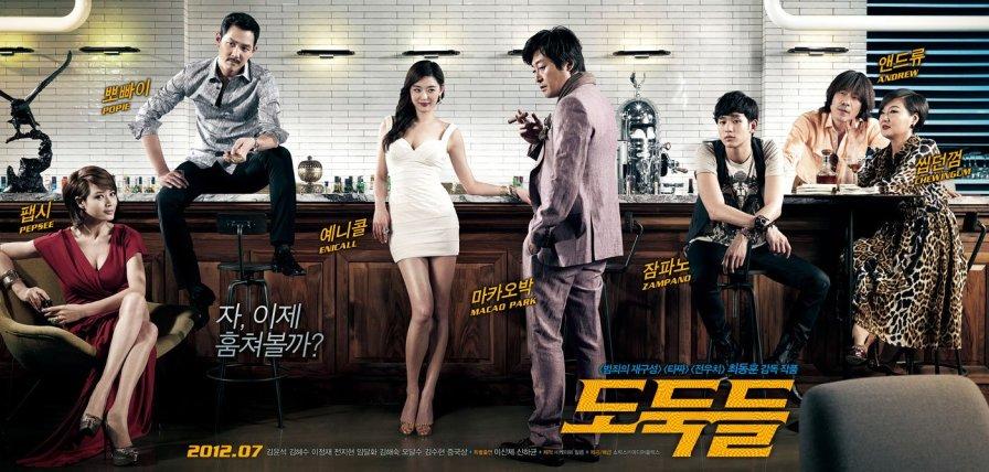 """Korean Film """"The Thieves"""" Poster"""