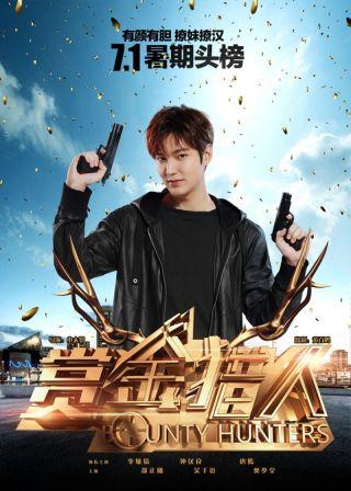 Lee Min Ho Poster 12 - Bounty Hunters