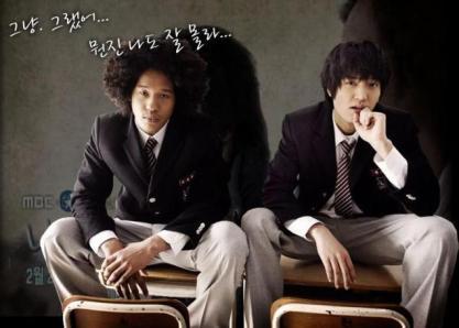 Lee Min Ho Poster 3