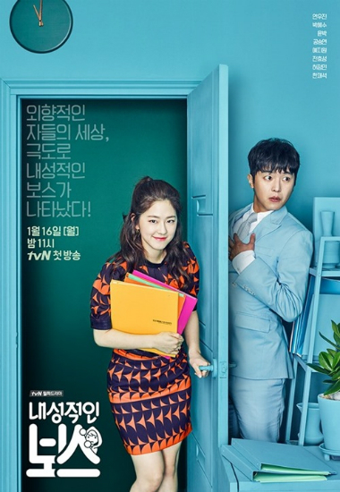 Kdrama Introverted Boss Poster 1