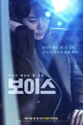 Kdrama Voice Poster 3