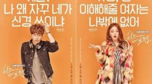 Lee Sung Kyung Kdrama Cheese In The Trap 1