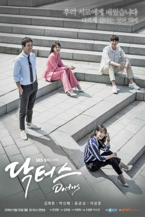 Lee Sung Kyung Kdrama Doctor Crush 2