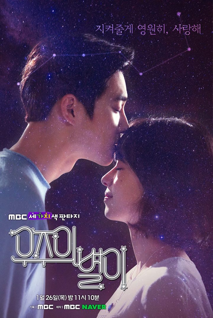 Kdrama The Universe Star Poster 1