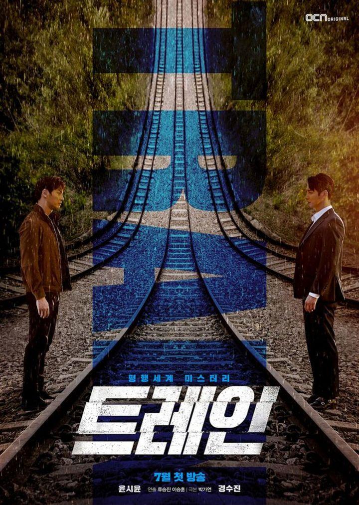 K Drama Train
