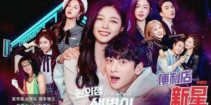 Poster K Drama Backstreet Rookie