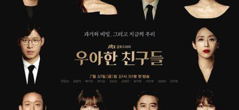 Poster K Drama Elegant Friends