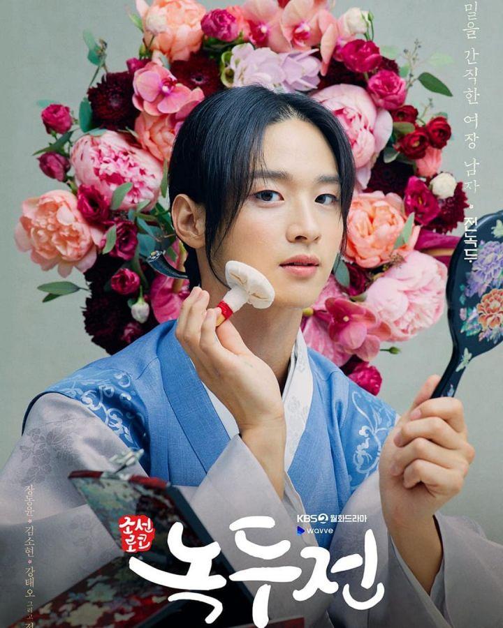 Jang Dong Yoon Sebagai Jun Nok Doo