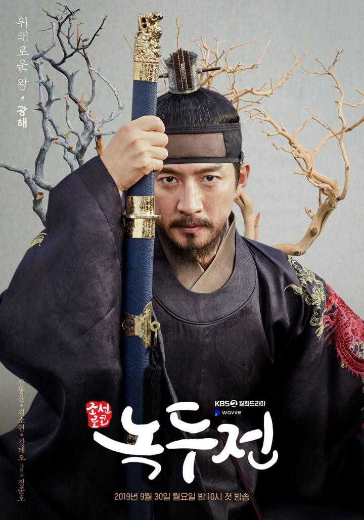 Jung Joon Ho Sebagai Raja Gwanghae