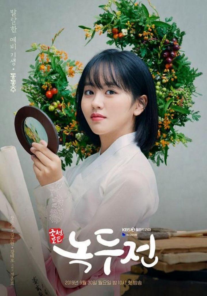Kim So Hyun Sebagai Dong Dong Joo