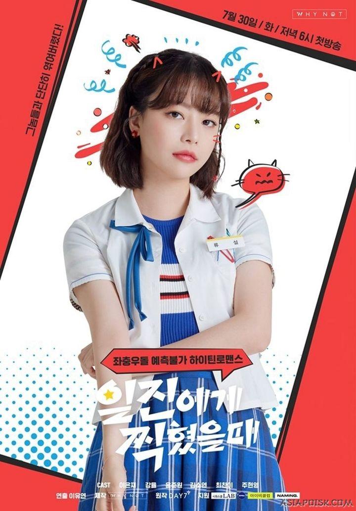 Kim So Yeon Sebagai Ryu Seol