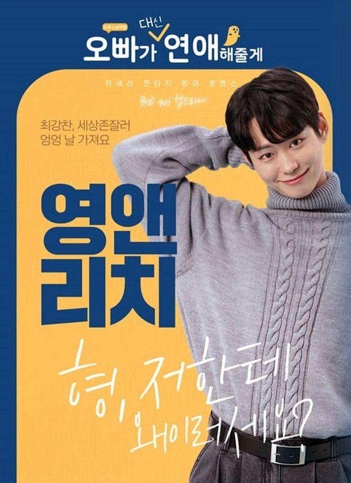 Lee Se Jin Sebagai Kang Chan