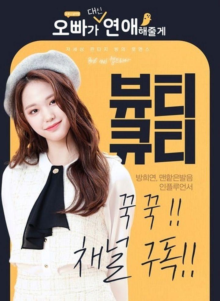 Sumin Sebagai Bang Hee