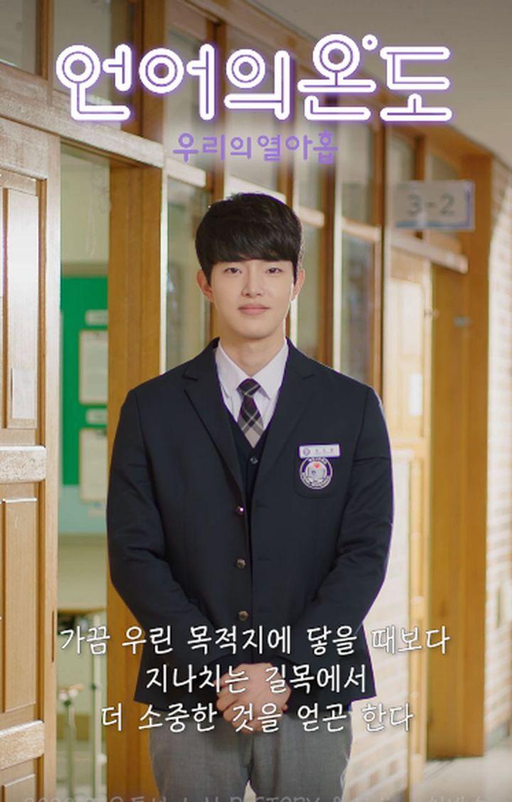 Yoo Jung Woo Sebagai Kim Do Yoon