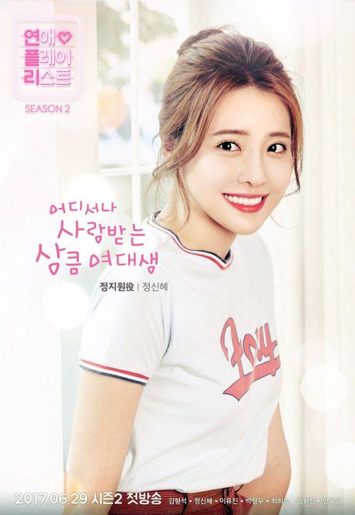 Jung Shin Hye Sebagai Jung Ji Won 1