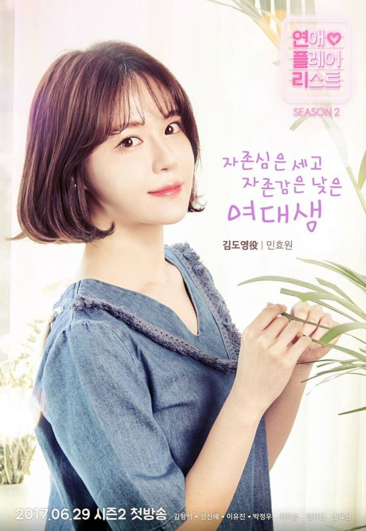 Min Hyo Won Sebagai Kim Do Young