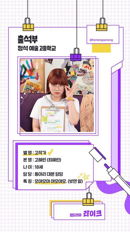 Choi Hye Rin Sebagai Go Hye Rin