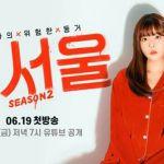 IN-SEOUL Season 2