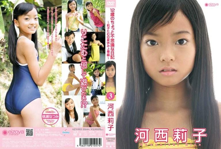 [AZY-003]ちょっと不思議な日記 〜莉子たむの夏休み下巻編〜 河西莉子 河西莉子(かわにしりこ)