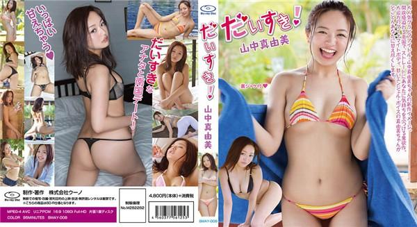 [BMAY-008] 山中真由美 Mayumi Yamanaka – だいすき!