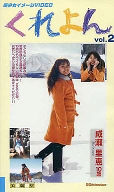 [CLY-002]くれよんvol.2 成瀬里恵10歳