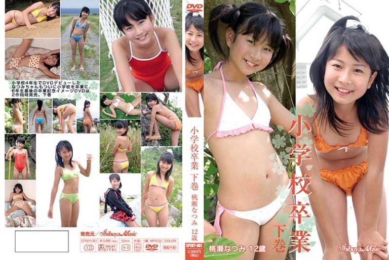 [CPSKY-081]Natsumi Momose 桃瀬なつみ 小学校卒業 下巻