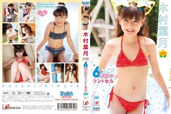 [EICSB-010] 木村葉月 Kimura Hazuki – 6年目のランドセル