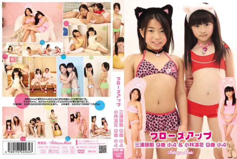 [CPSKY-108]三浦璃那 9歳 小4 & 小林凛花 クローズアップ