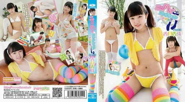 [IMBD-325]ニーハイコレクション 香月杏珠 Part3