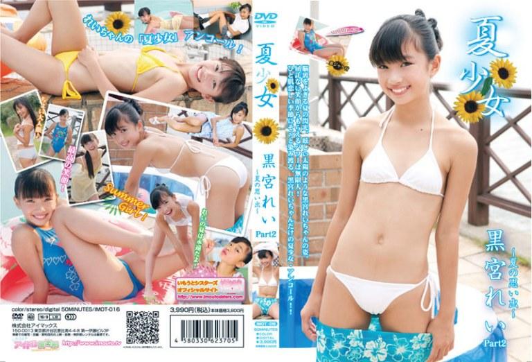 [IMOT-016]黒宮れい 夏少女 夏の思い出 Part2
