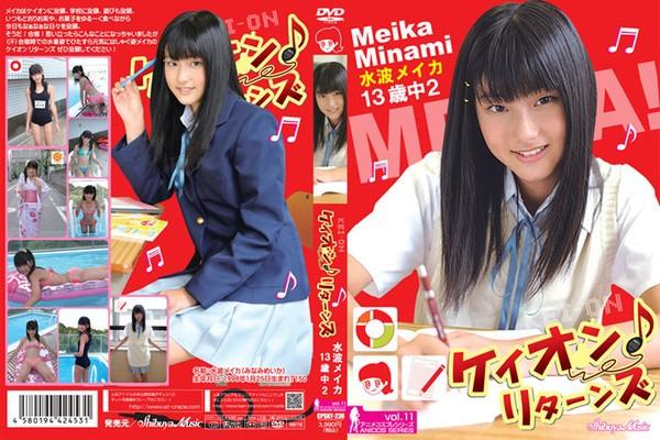 [CPSKY-236] 水波メイカ Meika Minami – ケイオン♪ リターンズ