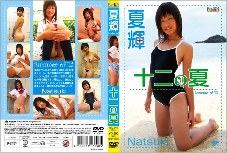 [KIDM-098] 夏輝 Natsuki – 夏輝十二の夏