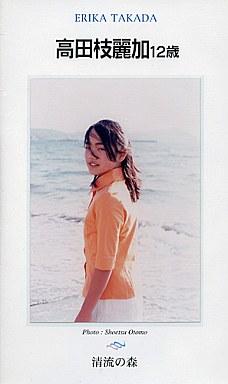 [SS-011]高田枝麗加  清流の森 高田枝麗加 12歳