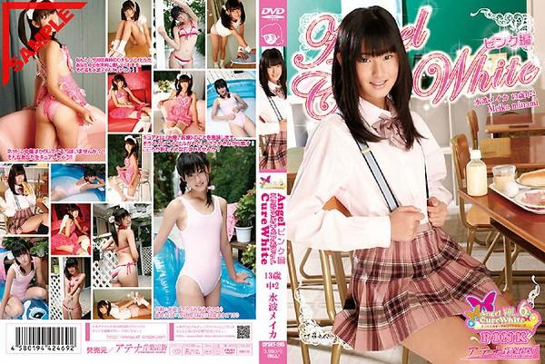 [CPSKY-245] Meika Minami 水波メイカ 13歳 中2 エンジェルキュアホワイト シリーズ Vol.5 ピンク編!