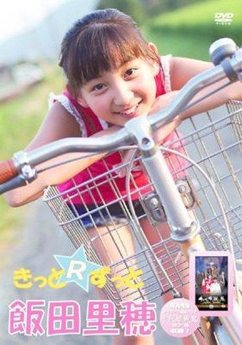 [EG-1045] Riho Iida 飯田里穂 – きっと☆ずっと