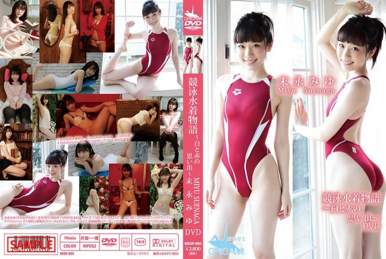 [ORSP-003] Miyu Suenaga 末永みゆ – 競泳水着物語 ~白と赤の思い出~
