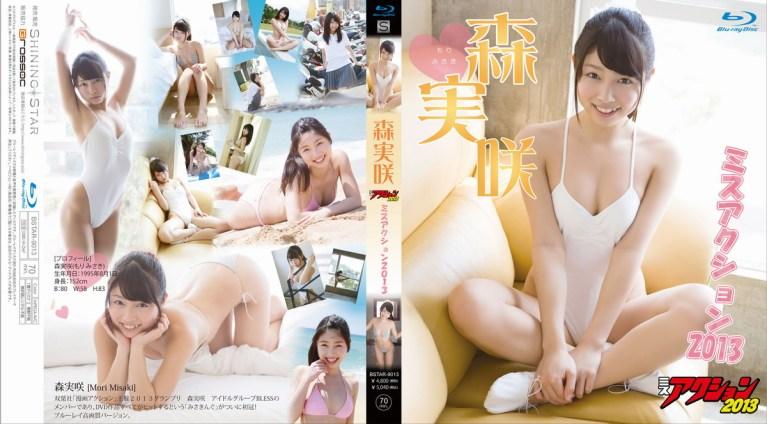 [BSTAR-9013] Misaki Mori 森実咲 – ミスアクション2013